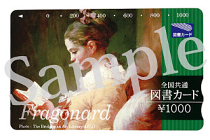 図書カード1000円
