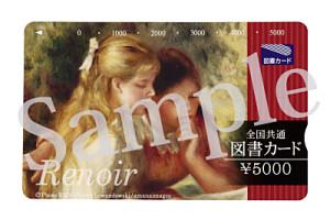 図書カード5000円