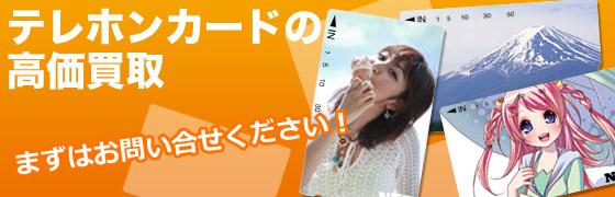 bnr_main_tereka_kaitori
